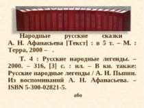 Народные русские сказки А. Н. Афанасьева [Текст] : в 5 т. – М. : Терра, 2000 ...