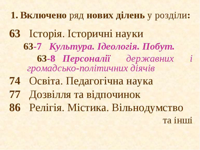 63 Історія. Історичні науки 63-7 Культура. Ідеологія. Побут. 63-8 Персоналії ...