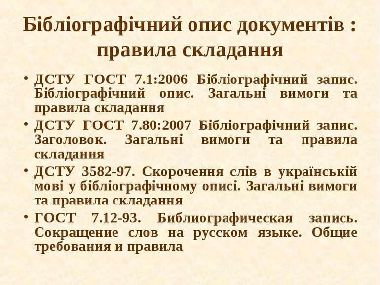 Бібліографічний опис документів : правила складання ДСТУ ГОСТ 7.1:2006 Бібліо...