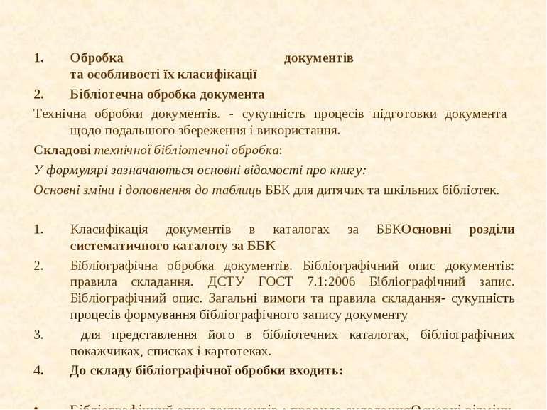 Обробка документів та особливості їх класифікації Бібліотечна обробка докумен...