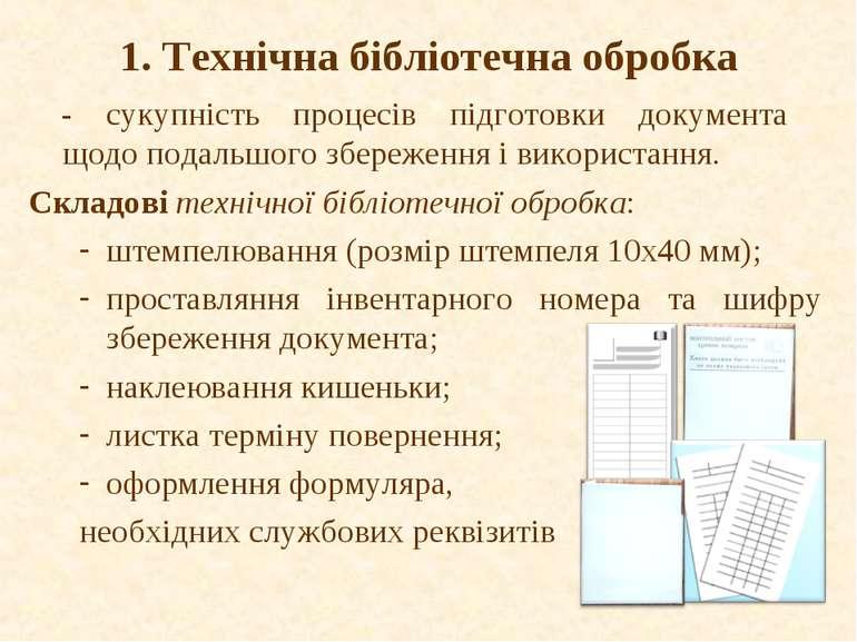 1. Технічна бібліотечна обробка - сукупність процесів підготовки документа що...