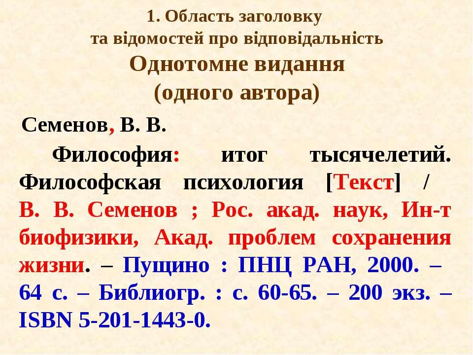 1. Область заголовку та відомостей про відповідальність Однотомне видання (од...