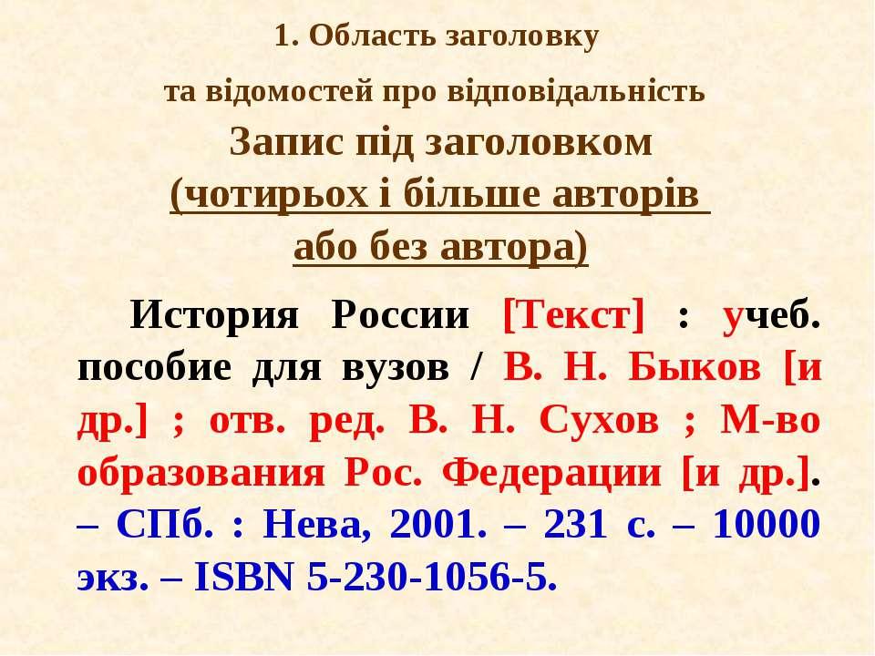 1. Область заголовку та відомостей про відповідальність Запис під заголовком ...