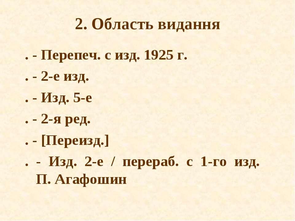 2. Область видання . - Перепеч. с изд. 1925 г. . - 2-е изд. . - Изд. 5-е . - ...