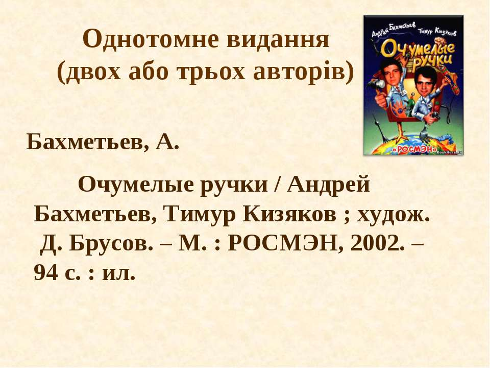 Однотомне видання (двох або трьох авторів) Очумелые ручки / Андрей Бахметьев,...