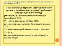 * МАТЕМАТИЧНА МОДЕЛЬ ВИБОРУ МЕТОДУ КЛАСИФІКАЦІЇ ТЕХНОГЕННОЇ ПРОБЛЕМНОЇ СИТУАЦІЇ