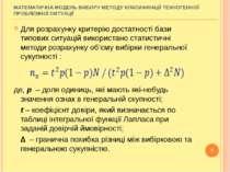 Для розрахунку критерію достатності бази типових ситуацій використано статист...