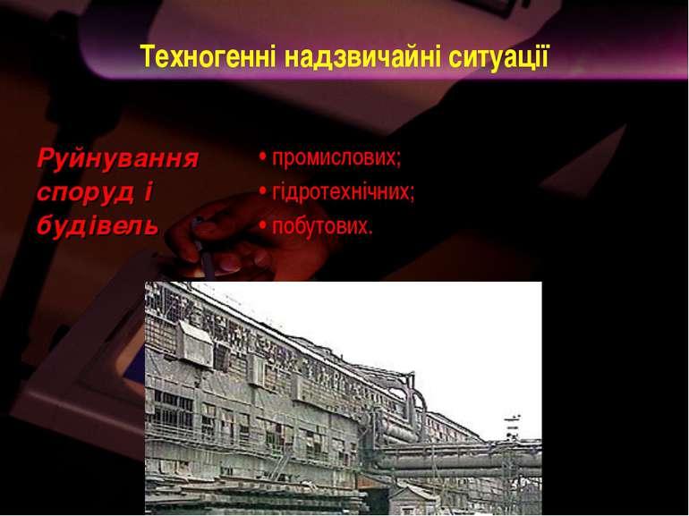 Техногенні надзвичайні ситуації Руйнування споруд і будівель промислових; гід...