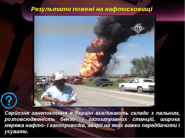 Серйозне занепокоєння в Україні викликають склади з пальним, розповсюдженість...