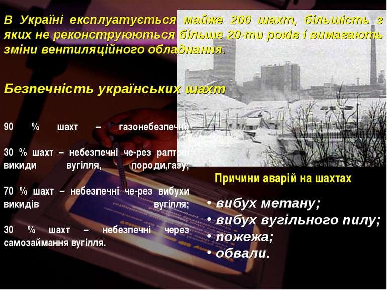 90 % шахт – газонебезпечні; 30 % шахт – небезпечні че-рез раптові викиди вугі...