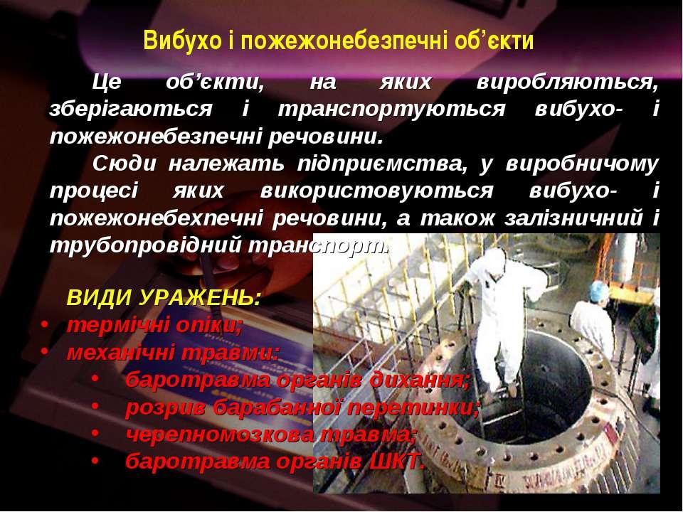 Вибухо і пожежонебезпечні об'єкти Це об'єкти, на яких виробляються, зберігают...