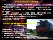 Категорії залізничних катастроф за кількістю постраждалих: І категорія – до 5...