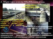 Травень 2003 р., пригород Риму, Італія Характерними рисами аварій на залізниц...