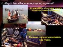 26 грудня 2000 р. в Бангладеш загинуло 60 осіб при зіткненні двох паромів При...
