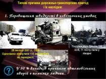 28 лютого 2001 р., США Одночасно зіткнулися 116 автомобілів на перехресті. 1....
