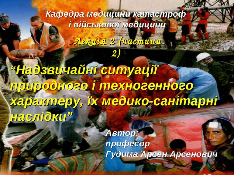 Кафедра медицини катастроф і військової медицини Автор: професор Гудима Арсен...