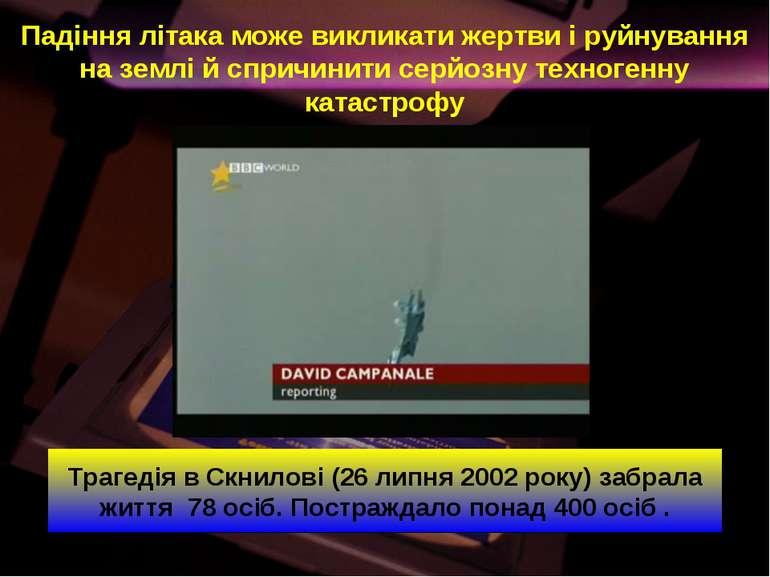 Трагедія в Скнилові (26 липня 2002 року) забрала життя 78 осіб. Постраждало п...