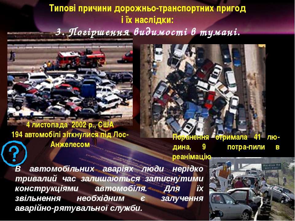 4 листопада 2002 р., США 194 автомобілі зіткнулися під Лос-Анжелесом Пораненн...