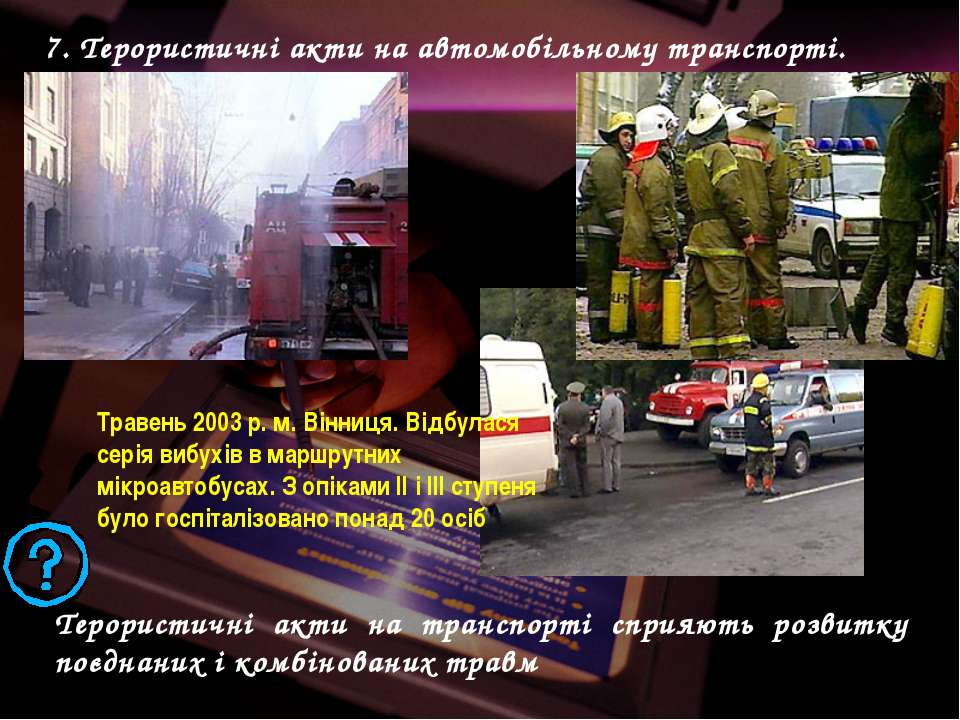 Терористичні акти на транспорті сприяють розвитку поєднаних і комбінованих тр...