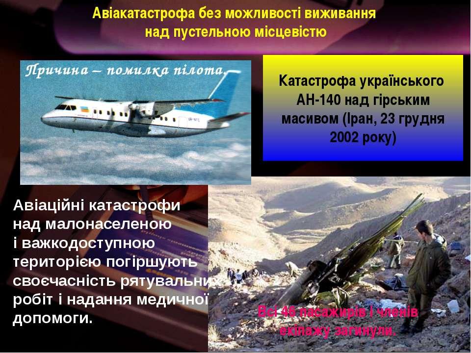 Катастрофа українського АН-140 над гірським масивом (Іран, 23 грудня 2002 рок...