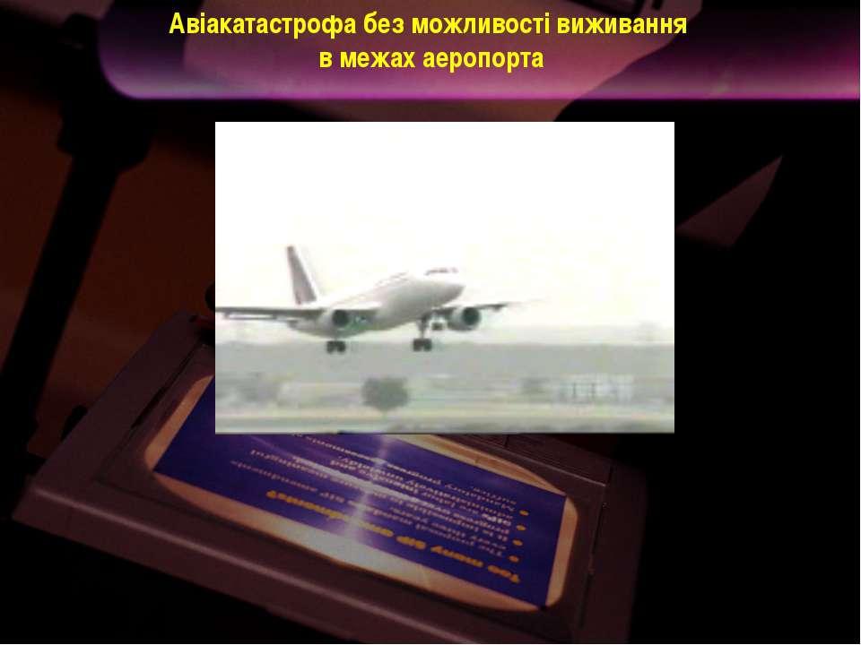 Авіакатастрофа без можливості виживання в межах аеропорта Фільм