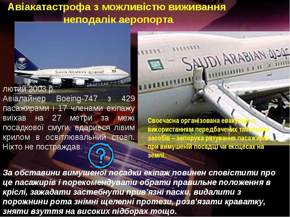 Причина – погана видимість. лютий 2003 р. Авіалайнер Boeing-747 з 429 пасажир...