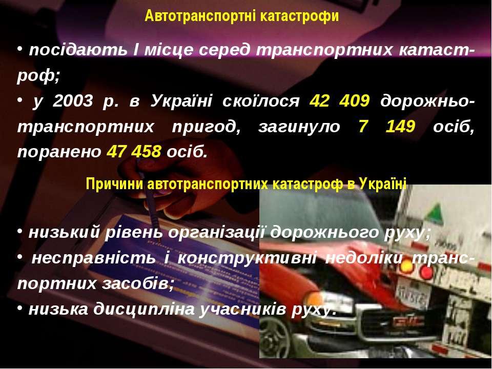 Автотранспортні катастрофи посідають І місце серед транспортних катаст-роф; у...