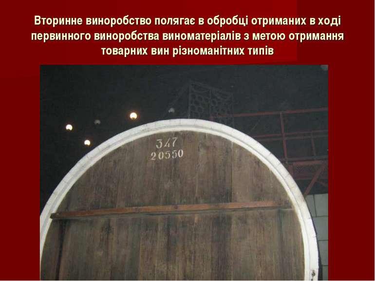 Вторинне виноробство полягає в обробці отриманих в ході первинного виноробств...