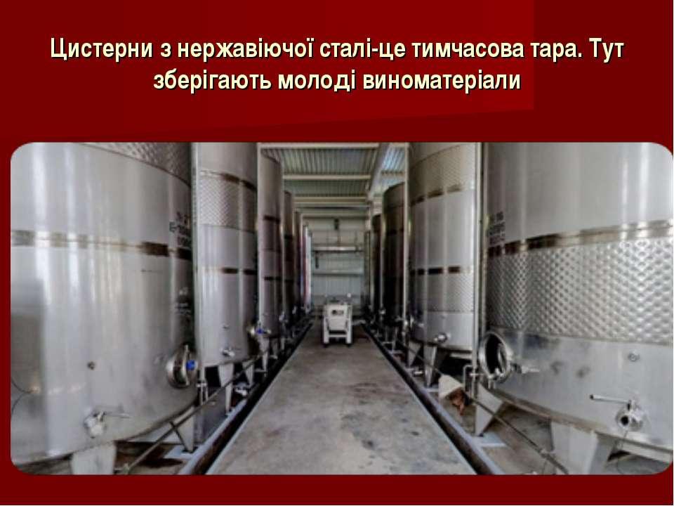 Цистерни з нержавіючої сталі-це тимчасова тара. Тут зберігають молоді виномат...