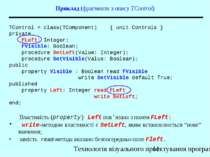 Приклад (фрагменти з опису TControl) TControl = class(TComponent) { unit Cont...