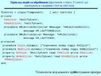 Приклад подій та обробників (фрагменти з опису TControl, що пов'язуються з по...