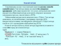Класові методи З вказівниками на клас тісно пов'язане поняття класових методі...
