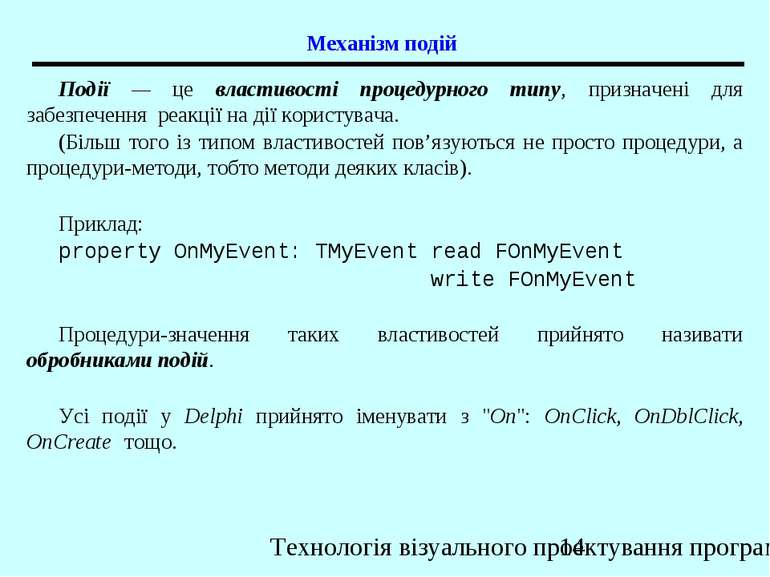 Механізм подій Події — це властивості процедурного типу, призначені для забез...