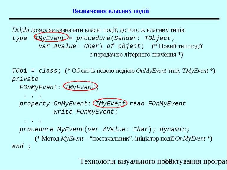 Визначення власних подій Delphi дозволяє визначати власні події, до того ж вл...