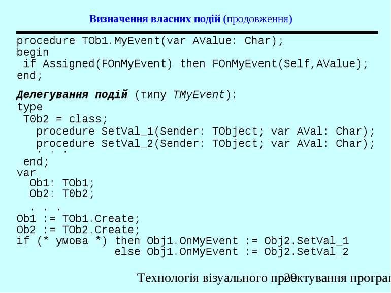 Визначення власних подій (продовження) procedure TOb1.MyEvent(var AValue: Cha...