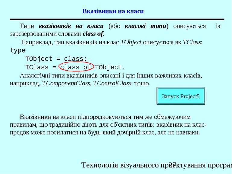 Вказівники на класи Типи вказівників на класи (або класові типи) описуються і...