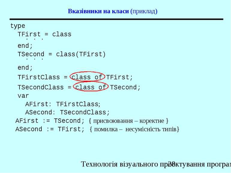 Вказівники на класи (приклад) type TFirst = class . . . end; TSecond = clas...