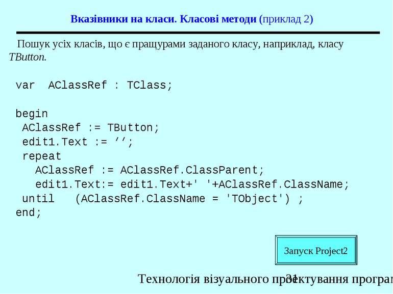 Вказівники на класи. Класові методи (приклад 2) Пошук усіх класів, що є пращу...