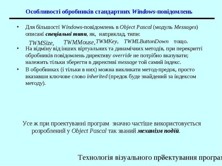 Особливості обробників стандартних Windows-повідомлень Для більшості Windows-...