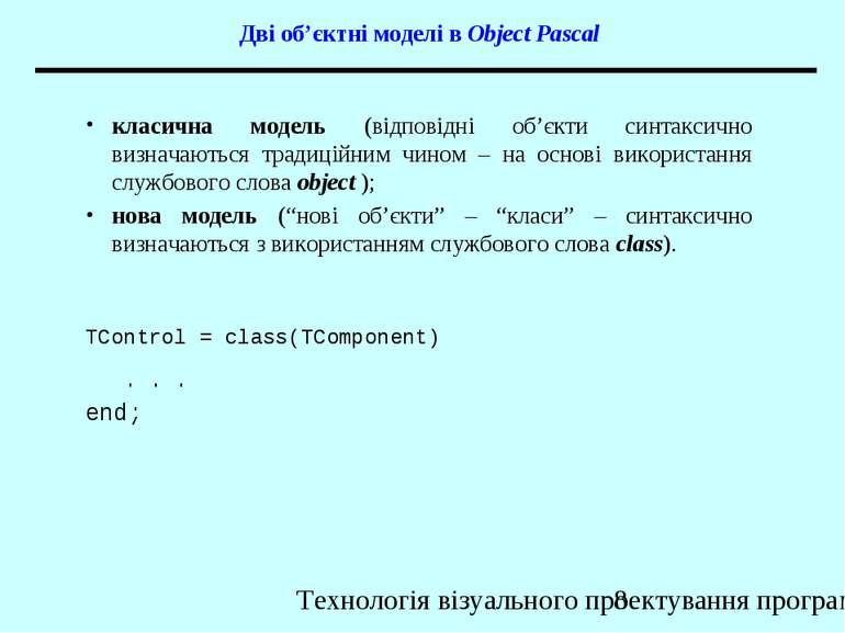 Дві об'єктні моделі в Object Pascal класична модель (відповідні об'єкти синта...