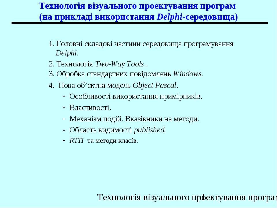 Технологія візуального проектування програм (на прикладі використання Delphi-...