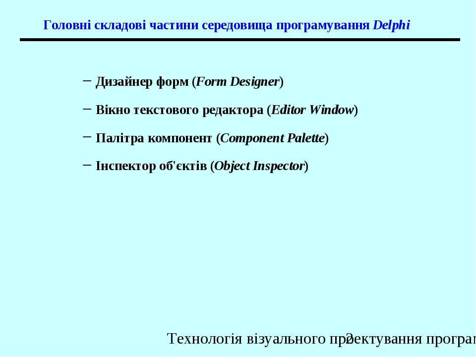 Головні складові частини середовища програмування Delphi Дизайнер форм (Form ...