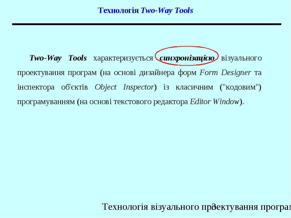Технологія Two-Way Tools Two-Way Tools характеризується синхронізацією візуал...