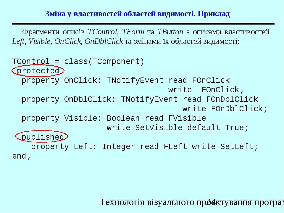 Зміна у властивостей областей видимості. Приклад Фрагменти описів TControl, T...