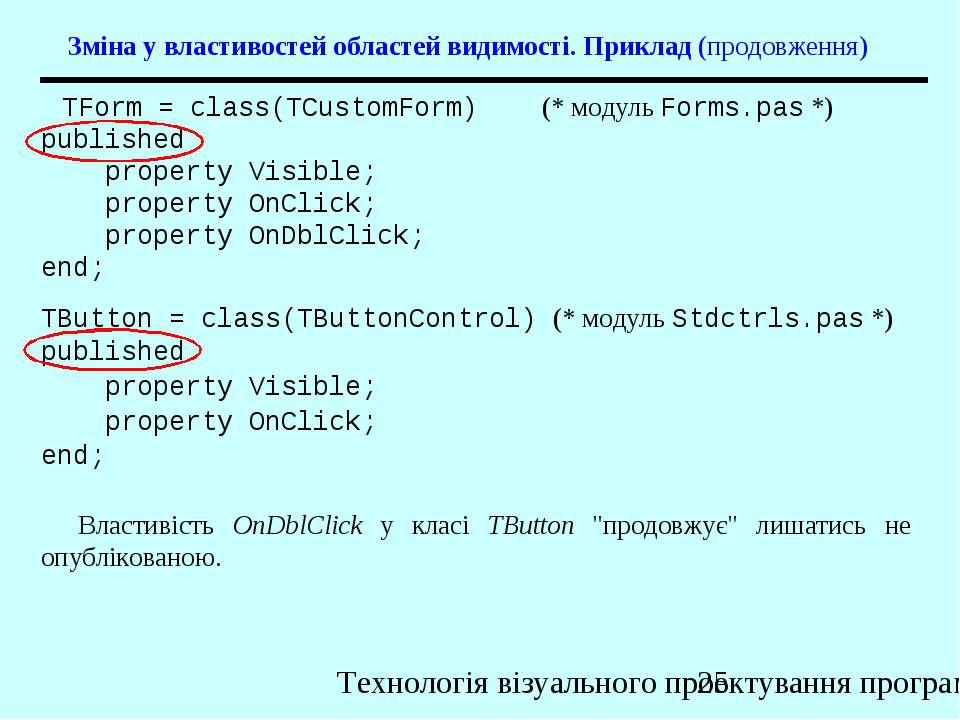 Зміна у властивостей областей видимості. Приклад (продовження) TForm = class(...