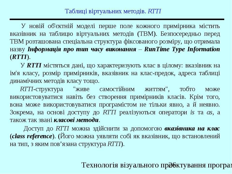Таблиці віртуальних методів. RTTI У новій об'єктній моделі перше поле кожного...