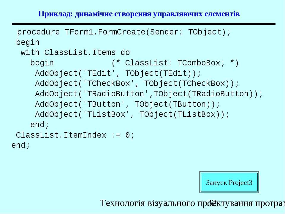 Приклад: динамічне створення управляючих елементів procedure TForm1.FormCreat...