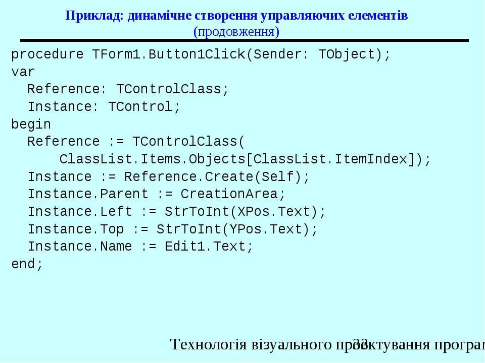 Приклад: динамічне створення управляючих елементів (продовження) procedure TF...