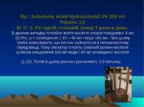 Rp.: Solutionis Acidi Hydrochloridi 2% 200 ml Pepsini 3,0 M. D. S. По одній с...