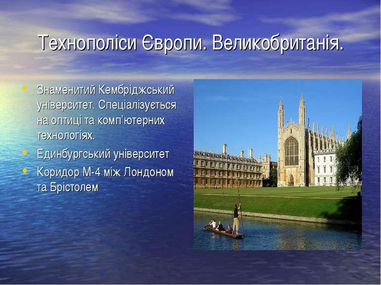 Технополіси Європи. Великобританія. Знаменитий Кембріджський університет. Спе...